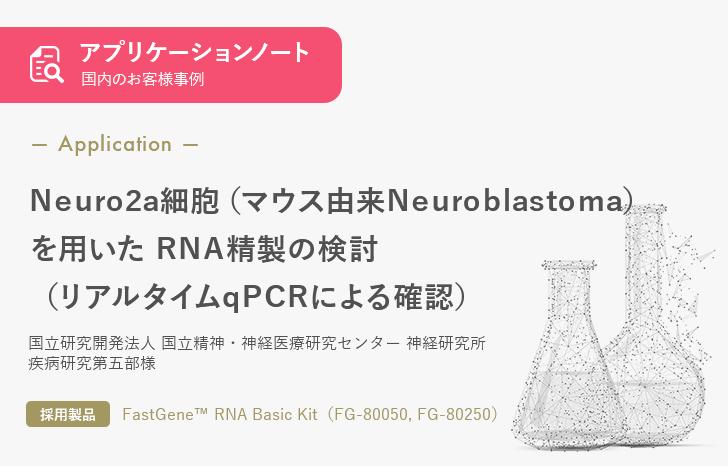 【お客様事例】Neuro2a細胞(マウス由来Neuroblastoma)を用いた RNA精製の検討(リアルタイムqPCRによる確認)