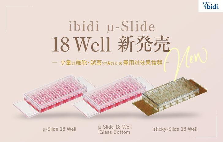 【新発売】ibidi μ-Slideに18 Wellが新登場