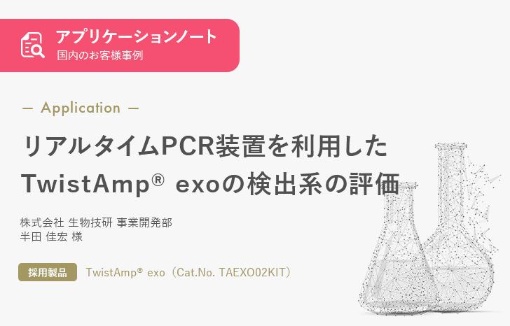 【お客様事例】リアルタイムPCR装置を利用したTwistAmp® exoの 検出系の評価