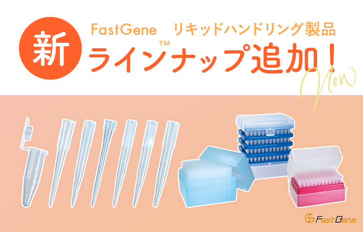 FastGene™リキッドハンドリング製品がさらに充実!