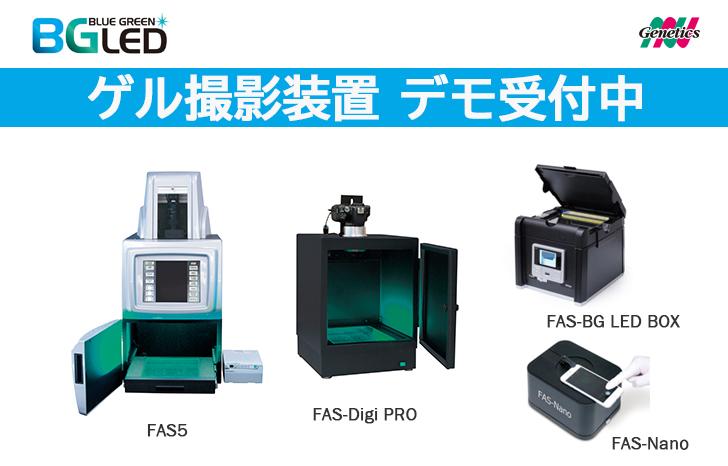 【デモ受付フォーム】ゲル撮影装置 FASシリーズ
