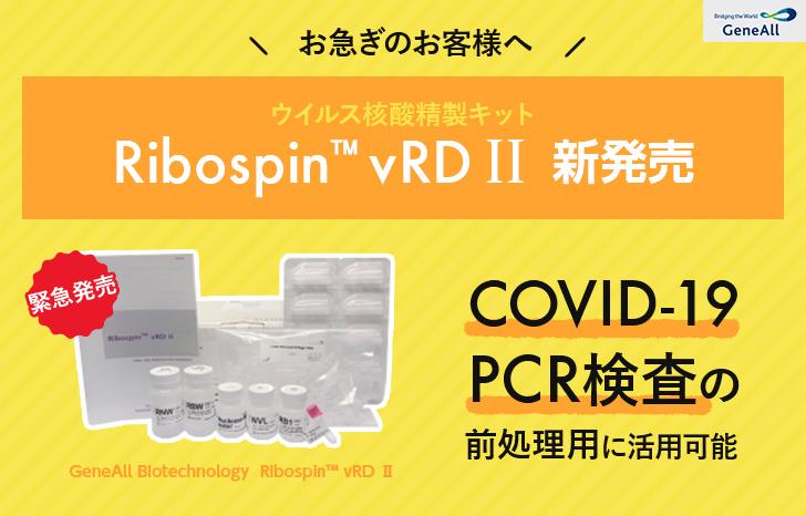 【新発売】ウイルス核酸精製キット Ribospin™ vRD Ⅱ 供給開始