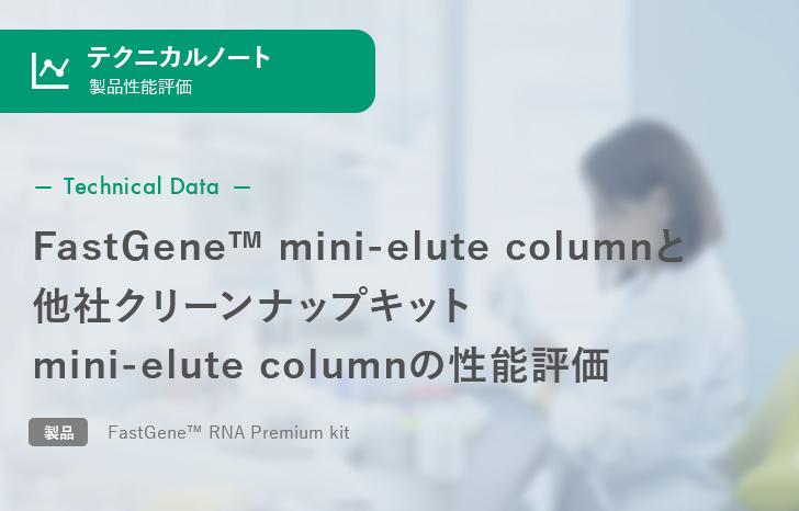 【製品性能評価】FastGene™ mini-elute columnと他社クリーンナップキット mini-elute columnの性能評価