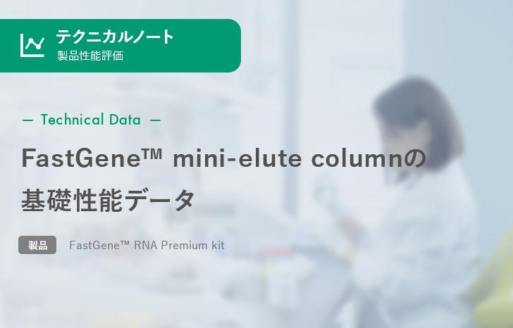 【製品性能評価】FastGene™ mini-elute columnの基礎性能データ