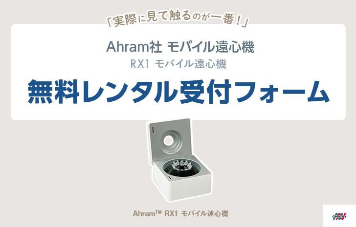 【無料レンタル受付フォーム】Ahram™ RX1 モバイル遠心機