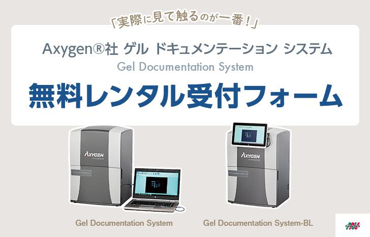 【無料レンタル受付フォーム】Axygen® ゲル ドキュメンテーション システム