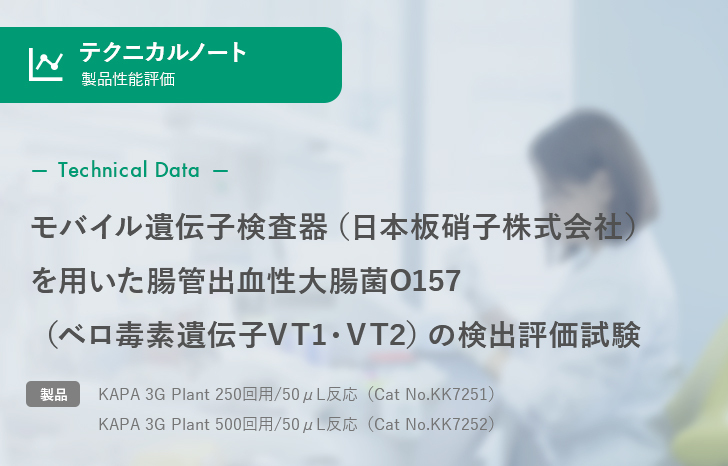 【製品性能評価】モバイル遺伝子検査器(日本板硝子株式会社)を用いた腸管出血性大腸菌O157(ベロ毒素遺伝子VT1・VT2)の検出評価試験