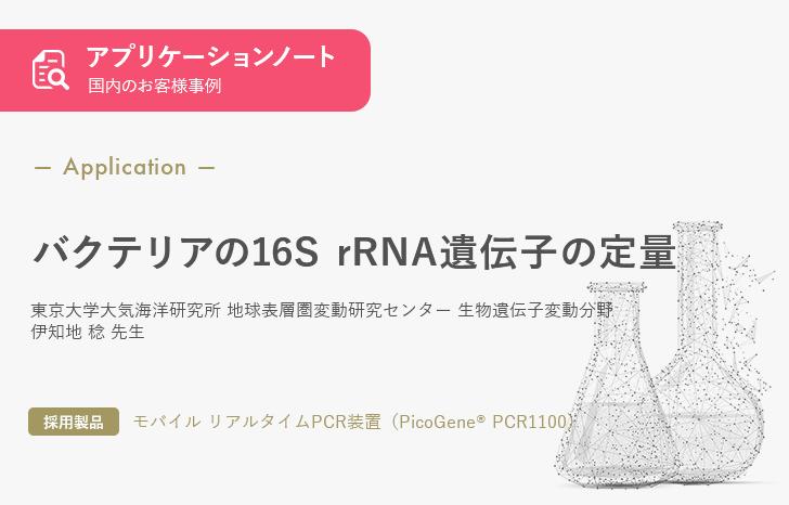 【お客様事例】バクテリアの16S rRNA遺伝子の定量