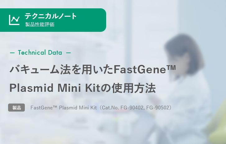 【製品性能評価】バキューム法を用いたFastGene™ Plasmid Mini Kitの使用方法