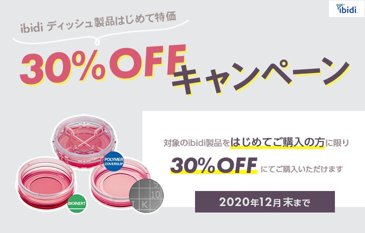 【有償トライアル】ibidiディッシュ製品はじめて特価30%OFFキャンペーン