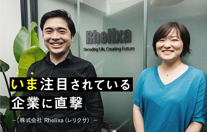 いま注目されている企業に直撃!株式会社 Rhelixa(レリクサ)