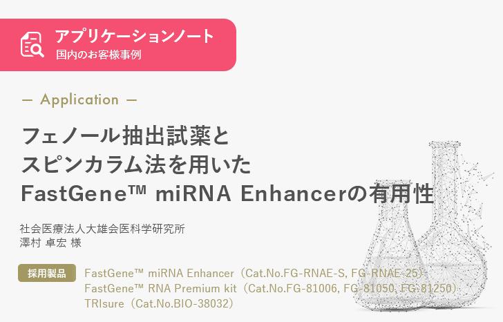 【お客様事例】フェノール抽出試薬とスピンカラム法を用いたFastGene™ miRNA Enhancerの有用性