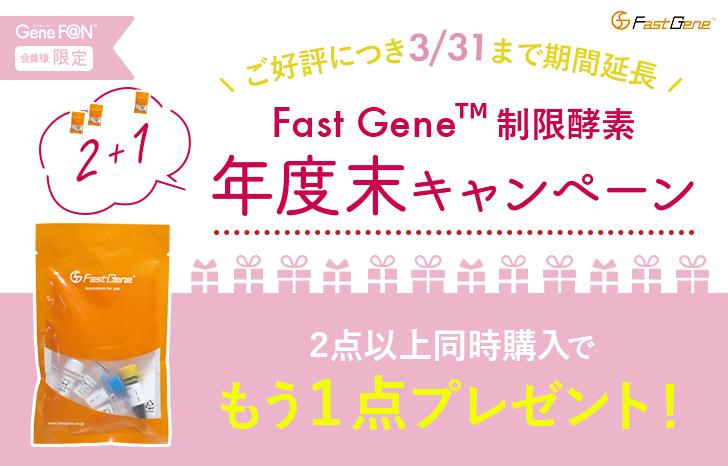 【ご好評につき期間延長!】FastGene™ 制限酵素 2+1キャンペーン!2点購入でもう1点プレゼント | UP! Online