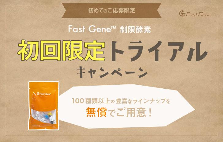 【無償トライアル】FastGene™ 制限酵素 初回限定キャンペーン | UP! Online
