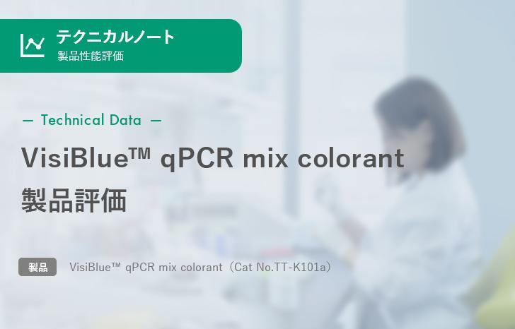 【製品性能評価】VisiBlue™ qPCR mix colorant 製品評価