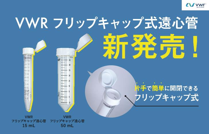 【新発売】片手でのキャップ開閉を可能に!VWR フリップキャップ遠心管