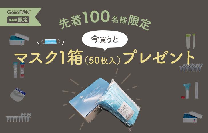 【キャンペーン】検体採取・輸送・保管用製品購入でマスク1箱(50枚入)プレゼント   UP! Online