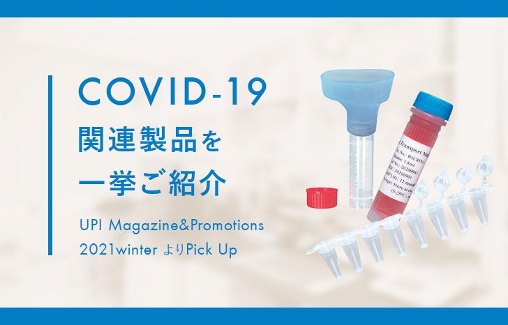 COVID-19関連製品を一挙ご紹介