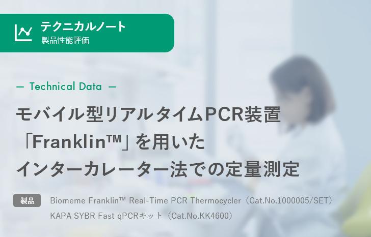 【製品性能評価】モバイル型リアルタイムPCR装置「Franklin™」を用いた インターカレーター法での定量測定