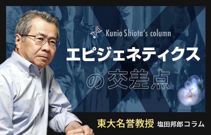 東大名誉教授・塩田邦郎先生コラム「エピジェネティクスの交差点」