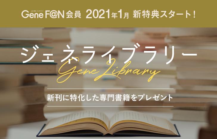 【2021年10月】GeneF@N会員新特典「ジェネライブラリー」予告