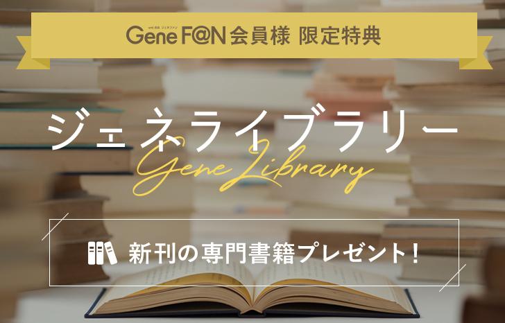 【2021年1月】GeneF@N会員新特典「ジェネライブラリー」第一弾のお知らせ