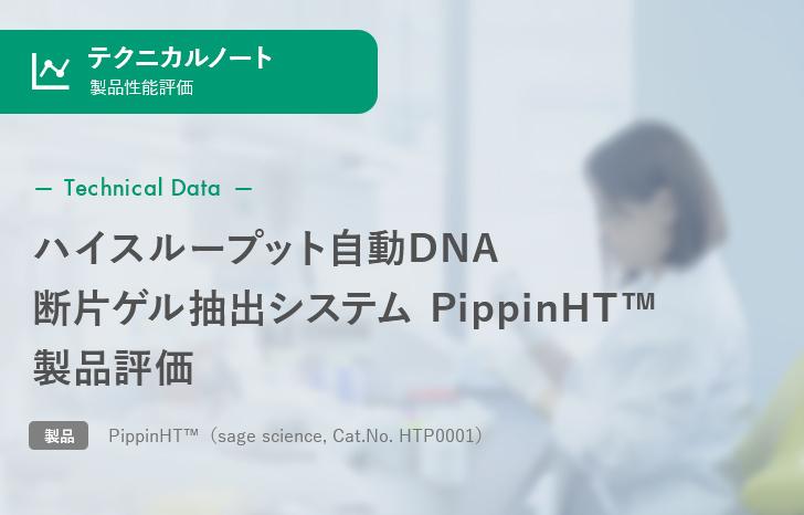 【製品性能評価】ハイスループット自動DNA断片ゲル抽出システム PippinHT™ 製品評価