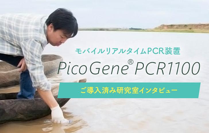 モバイル リアルタイムPCR装置 PicoGene® PCR1100 ご導入済み研究室インタビュー その2
