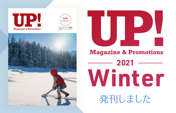 UP! Magazine & Promotions 発刊(最新情報&キャンペーン情報冊子) | UP! Online