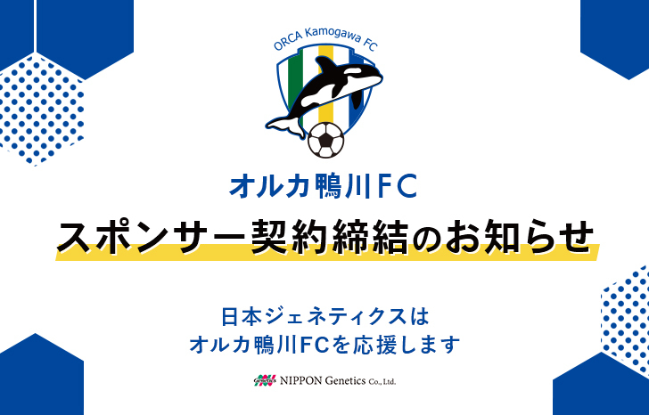 オルカ鴨川FCとオフィシャルパートナー契約を締結しました