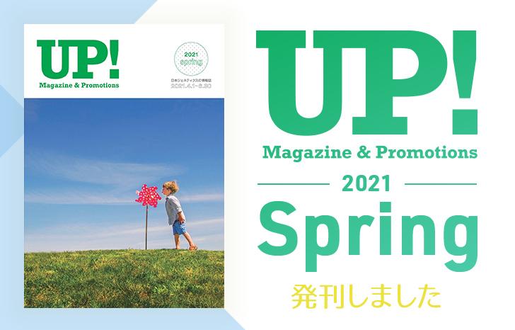 UP! Magazine & Promotions 発刊(最新情報&キャンペーン情報冊子) | UP! Online