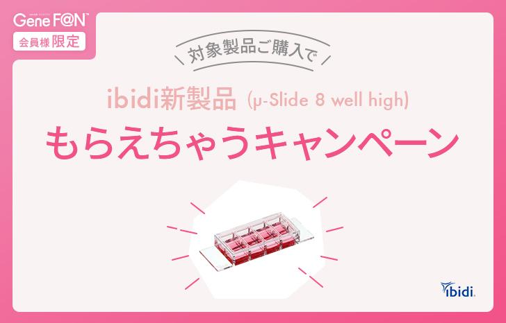 【キャンペーン】ibidi新製品(µ-Slide 8 Well high)もらえちゃうキャンペーン | UP! Online