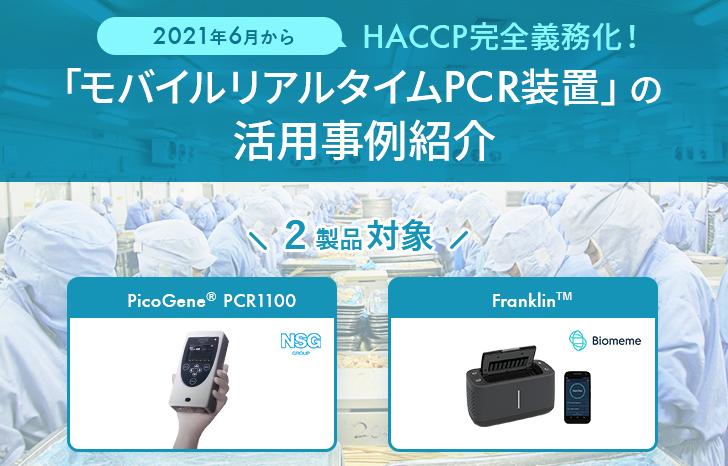 HACCP完全義務化!「モバイルリアルタイムPCR装置」の活用事例紹介