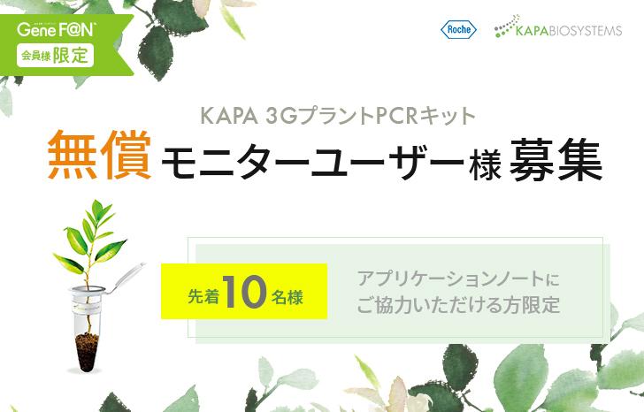 【先着10名様限定】KAPA 3GプラントPCRキット 無償モニター募集 | UP! Online