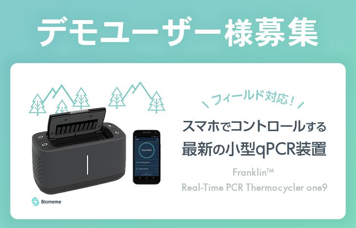 【デモユーザー募集】超小型のリアルタイム定量PCR装置Franklin™ デモユーザー様募集! | UP! Online