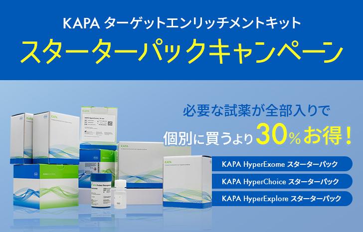 【限定発売】これ1つですぐに実験開始できます!KAPA ターゲットエンリッチメントキット スターターパック   UP! Online