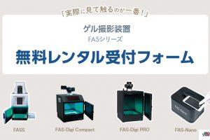 ゲル撮影装置FASシリーズ無料レンタル