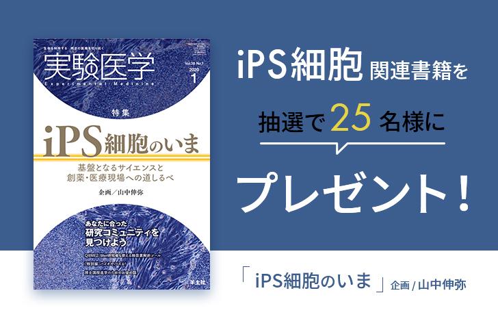 iPS細胞関連書籍を抽選で25名様にプレゼント! | UP! Online