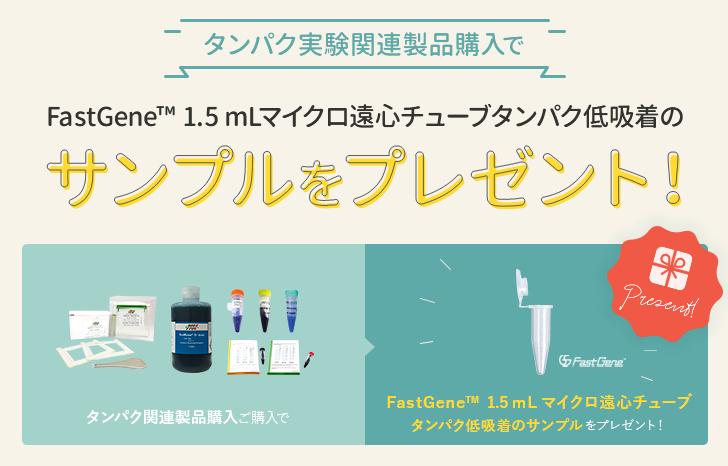 【キャンペーン】タンパク実験関連製品購入でFastGene™1.5 mLマイクロ遠心チューブ タンパク低吸着のサンプルをもれなくプレゼント! | UP! Online