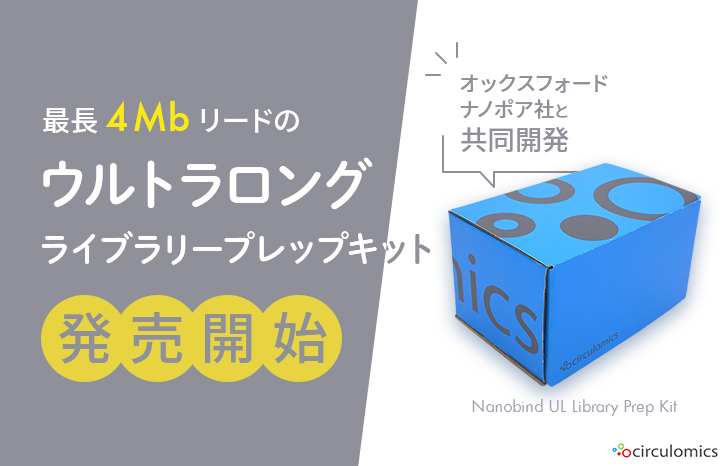 【新発売】最長4 MbリードのウルトラロングライブラリープレップキットNanobind UL Library Prep Kit発売開始!