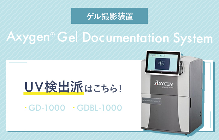 ゲル撮影装置 Axgen-Gel-Documentation