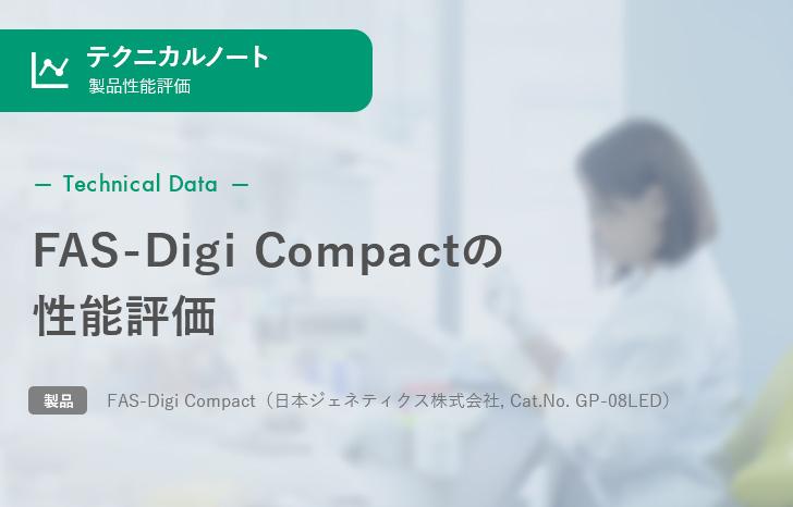 【製品性能評価】FAS-Digi Compactの性能評価