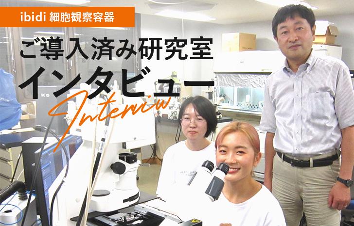 ibidi細胞観察容器ご導入済み研究室インタビュー その1