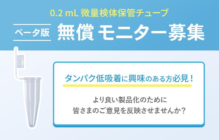 【モニター募集】0.2 mL 微量検体保管チューブ ベータ版製品   UP! Online