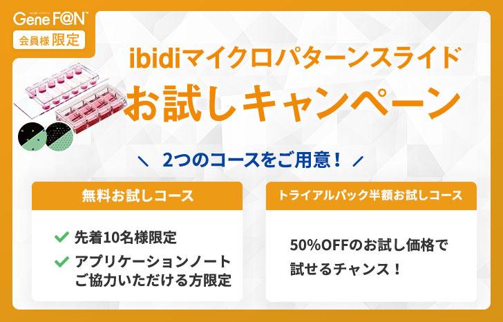 【キャンペーン】ibidiマイクロパターンスライドお試しキャンペーン   UP! Online