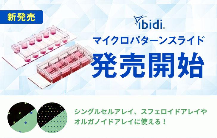 【新発売】ibidiマイクロパターンスライド新登場!