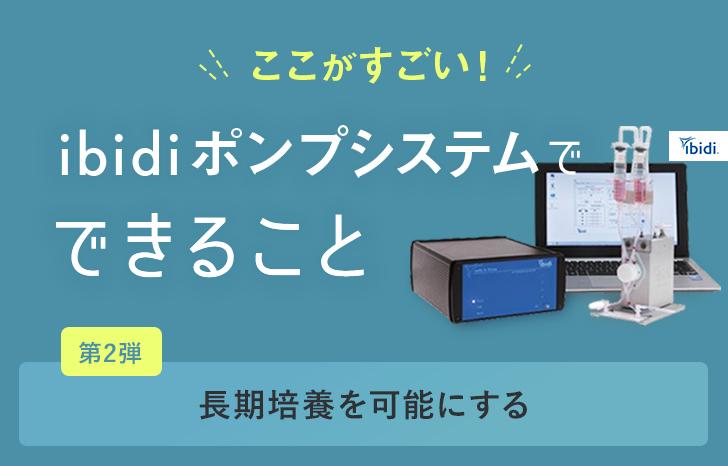 【第2弾】ここがすごい!ibidiポンプシステムでできること