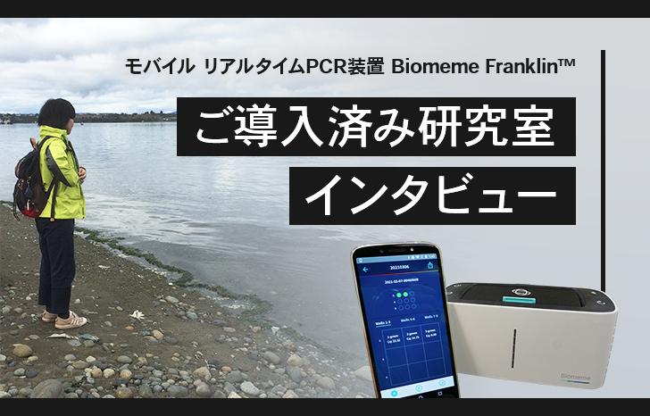 モバイル リアルタイムPCR装置 Biomeme Franklin™ ご導入済み研究室インタビュー