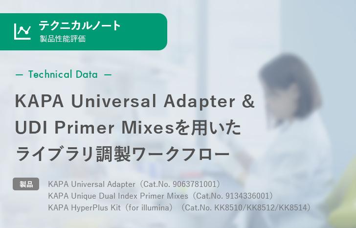 【製品性能評価】KAPA Universal Adapter & UDI Primer Mixes を用いたライブラリ調製ワークフロー
