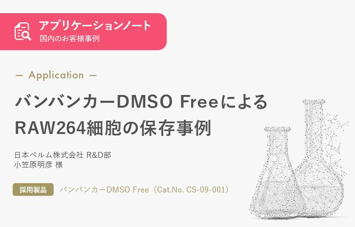 【お客様事例】バンバンカーDMSO FreeによるRAW264細胞の保存事例